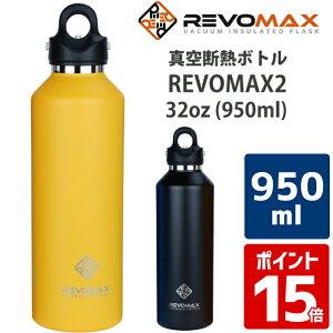真空断熱ボトル RevoMax2 950ml 水筒 片手1秒で開閉 レボマックス2 ステンレス ( おしゃれ すいとう レジャー 保温 保冷 マイボトル 保冷ボトル 保温ボトル マグ ステンレスマグ 保温保冷 アウト