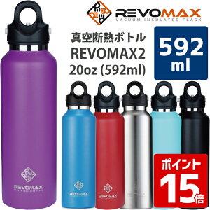 真空断熱ボトル RevoMax2 592ml 水筒 片手1秒で開閉 レボマックス2 ステンレス ( おしゃれ すいとう レジャー 保温 保冷 マイボトル 保冷ボトル 保温ボトル マグ ステンレスマグ 保温保冷 アウト