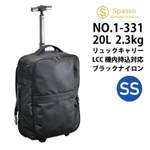 【送料無料】【LCC機内持ち込み】スパッソ セパレーター 防水素材 (Spasso separator)1-331 2輪リュックキャリー 20L 2WAY(スーツケース ソフトキャリーケース キャスター付き キャリーケース おしゃ