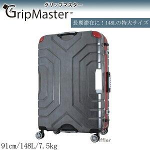 【大型LLサイズ】siffler/シフレ【グリップマスター(GripMaster) フレーム スーツケース B5225T-82 大容量148L 4輪 TSAロック 特大】 ( かわいい バッグ キャリー キャリーケース ケース キャリーバッグ