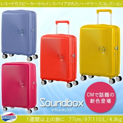 【無料預入規定内サイズ】サムソナイト/samsoniteアメリカンツーリスターサウンドボックス(Soundbox)32G*00377cm97/110Lジッパーキャリースーツケース(海外旅行かわいいキャリーケースおしゃれキャリーバッグトラベルグッズキャリーケースバッグブランド)