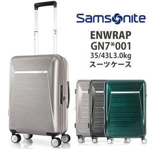 【機内持ち込み】 サムソナイト / Samsonite エンラップ ENWRAP GN7*001 35/43L ジッパーハードキャリー スーツケース ( かわいい バッグ キャリーバッグ おしゃれ キャリーケース ブランド キャリー