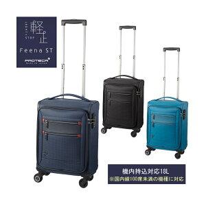 【100席未満機内持ち込み】【送料無料】日本製 エース(ACE)PROTECA/プロテカ フィーナST(FeenaST)18L 12844 ソフトキャリー ストッパー付(スーツケース フロントオープン ソフトキャリーケース ソフ