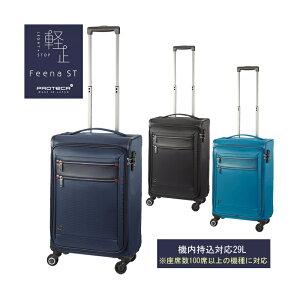 【機内持ち込み】【送料無料】日本製 エース(ACE)PROTECA/プロテカ フィーナST(FeenaST)29L 12846 ソフトキャリー ストッパー付き ( スーツケース フロントオープン ソフトキャリーケース 4輪 ソフト