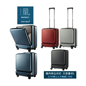 【機内持ち込み】【送料無料】日本製 エース(ACE) PROTECA/プロテカ マックスパス 3(MAXPASS3)40L 02961 スーツケース フロントオープンポケット 100席以上 ( キャリーケース キャリーバッグ キャリー