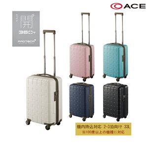 【機内持ち込み】【送料無料】日本製 エース(ACE) PROTECA/プロテカ 360T スーツケース 360°オープン ジッパータイプ 33L 02921 キャスターストッパー搭載(ストッパー付 かわいい キャリーケース バ