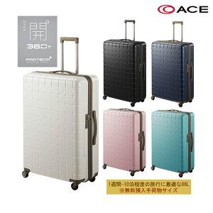 【送料無料】【無料預入手荷物】日本製 エース(ACE) PROTECA/プロテカ 360T スーツケース 360°オープン ジッパータイプ 86L 02924 キャスターストッパー搭載 1週間-10泊程度の旅に ( おしゃれ キャリ
