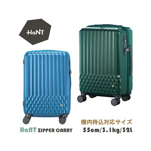 【機内持ち込み】エース(ACE) HaNT/ハント ソロ ジッパーキャリー スーツケース 32L 06551 キャスターストッパー付き TSA ワイヤー式ロック ハード(ストッパー付 かわいい キャリーケース バッグ