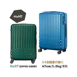 エース(ACE) HaNT/ハント ソロ ジッパーキャリー スーツケース 53L 06552 キャスターストッパー付き TSA ワイヤー式ロック ( 旅行 可愛い かわいい おしゃれ キャリーケース キャリーバッグ ケー