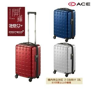 【機内持ち込み】【送料無料】日本製 エース(ACE) PROTECA/プロテカ 360T メタリック スーツケース 360°オープン 鏡面 ジッパータイプ 33L 02931 キャスターストッパー搭載 ( ストッパー付 キャリー