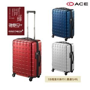【送料無料】日本製 エース(ACE) PROTECA/プロテカ 360T メタリック スーツケース 360°オープン 鏡面 ジッパータイプ 45L 02932 キャスターストッパー搭載(おしゃれ キャリーケース キャリーバッグ