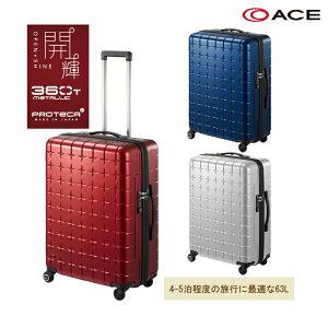 【送料無料】日本製 エース(ACE) PROTECA/プロテカ 360T メタリック スーツケース 360°オープン 鏡面 ジッパータイプ 63L 02933 キャスターストッパー搭載 4-5泊程度 ( キャリーケース ビジネス スー