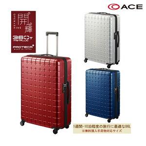【送料無料】【無料預入手荷物】日本製 エース(ACE) PROTECA/プロテカ 360T メタリック スーツケース 360°オープン ジッパータイプ 86L 02934 キャスターストッパー搭載 1週間-10泊程度の旅に ( おし