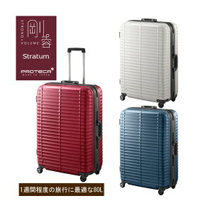 【送料無料】日本製 エース(ACE) PROTECA/プロテカ ストラタム フレームスーツケース 80L 00853 マグネシウム合金フレーム 1週間程度 砂目シボ加工 ( スーツケース バッグ おしゃれ キャリーケース