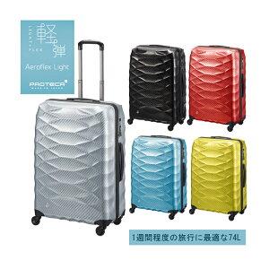 【SALE】【1週間程度の旅に】【送料無料】日本製 エース(ACE) PROTECA/プロテカ エアロフレックス ライト スーツケース ジッパータイプ 74L 01823 プロテカ最軽量 ( バッグ おしゃれ キャリーバッグ
