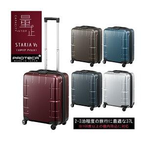 【SALE】【機内持ち込み】【送料無料】日本製 エース(ACE) PROTECA/プロテカ スタリアVs スーツケース ジッパータイプ 37L 02951 キャスターストッパー付( ストッパー付 バッグ おしゃれ キャリー