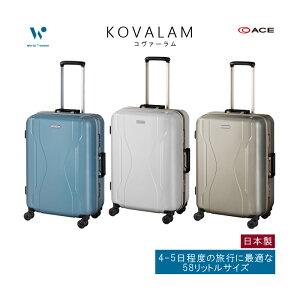 【4-5泊の旅に】【送料無料】日本製 エース(ACE) World Traveler/ワールドトラベラー コヴァーラム フレーム スーツケース 58L 06581 ( かわいい おしゃれ キャリーケース キャリーバッグ ケース キャ