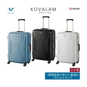 【1週間程度の旅に】【送料無料】日本製 エース(ACE) World Traveler/ワールドトラベラー コヴァーラム フレーム スーツケース 73L 06582 ( かわいい おしゃれ バッグ キャリー キャリーケース ケー