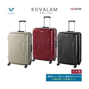 【1週間以上の旅に】【送料無料】日本製 エース(ACE)World Traveler/ワールドトラベラー コヴァーラム フレーム スーツケース 84L 06583 無料預入手荷物 ( かわいい おしゃれ バッグ キャリー キャリ