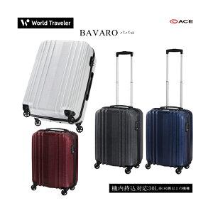 【SALE】【機内持ち込み】【送料無料】エース(ACE) World Traveler/ワールドトラベラー ババロ ジッパーキャリー スーツケース 30L 06621 ( かわいい キャリーケース バッグ おしゃれ キャリー ケース