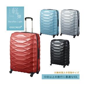 【SALE】【10日以上の旅に】【送料無料】日本製 エース(ACE) PROTECA/プロテカ エアロフレックス ライト スーツケース ジッパータイプ 93L 01824 無料預入手荷物 プロテカ最軽量 ( おしゃれ キャリ