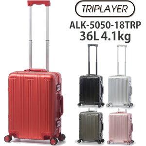 【LCC機内持ち込み】ALI トリップレイヤー ALK-5050-18TRP アジアラゲージ 36L アルミ キャリー スーツケース(1〜2泊 キャリーバッグ キャリーケース キャリーバック おしゃれ かわいい バッグ スー