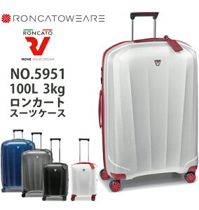 ロンカート / Roncato WE ARE 5951 100L ジッパーハードキャリー スーツケース イタリア製 ( かわいい おしゃれ バッグ キャリーケース キャリーバッグ ブランド キャリー スーツ ケース 出張用 lサ