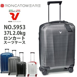 【機内持ち込み】 ロンカート / Roncato WE ARE 5953 37L ジッパーハードキャリー スーツケース イタリア製( かわいい キャリーケース バッグ おしゃれ キャリー ケース ブランド キャリーバッグ ス