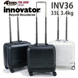 【機内持ち込み】Innovator/イノベーター スーツケース INV36 33L ビジネス 横型 フロントオープン キャリー( 旅行 キャリーケース バッグ おしゃれ ケース ブランド ストッパー付き キャリーバッ
