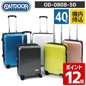 【機内持ち込み】アウトドアプロダクツ OUTDOOR 拡張機能付 キャリーケース 40L(45L) OD-0808-50 ( スーツケース かわいい バッグ おしゃれ キャリー ケース キャリーバッグ スーツ 出張用 アウトド