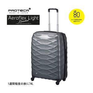 【SALE】【限定】【1週間程度の旅】【送料無料】日本製 エース(ACE) PROTECA/プロテカ エアロフレックス ライトLTD スーツケース ジッパータイプ 74L 01033 プロテカ最軽量 ( おしゃれ キャリーバッ
