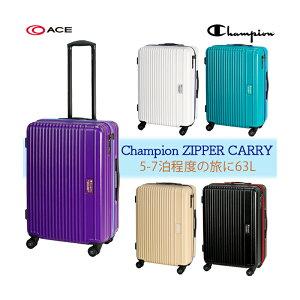 【5-7泊の旅に】【送料無料】 エース(ACE) チャンピオン(Champion) ジッパーキャリー 63/72L ファスナー スーツケース TSAロック 容量拡張 ( かわいい バッグ おしゃれ キャリーケース キャリーバッ