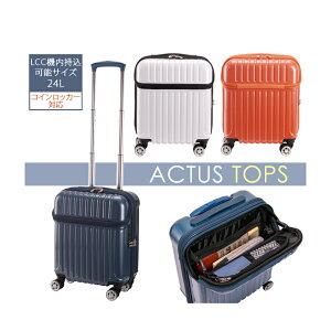 【機内持ち込み】【コインロッカー対応】【送料無料】ACTUS トップオープンキャリー TOPS 24L 74-20470 アクタス トップス ジッパーキャリー スーツケース LCC対応 ( フロントオープン かわいい お