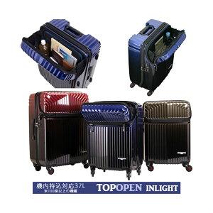 【機内持ち込み】【送料無料】HIDEO WAKAMATSU トップオープンキャリー スーツケース インライト 37L 85-76630 ジッパーキャリー グラデーションカラー(フロントオープン かわいい キャリーケース