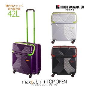 【機内持ち込み】【送料無料】HIDEO WAKAMATSU マックスキャビン トップオープンキャリー スーツケース 42L 85-76620 ジッパーキャリー 容量拡張機能 ( キャリーケース おしゃれ トランクケース キ