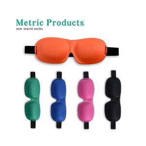 NEWカラー!アイメイクが取れにくい♪Metrtic-Products/メトリック-プロダクツ スリープアイマスク 5色展開 トラベルグッズ(かわいい 旅行 便利グッズ 飛行機 おしゃれ アイマスク 海外旅行 機内