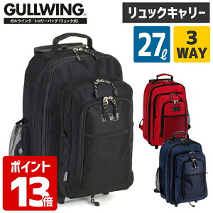 【機内持ち込み】【送料無料】GULLWING/ガルウイング 3WAYキャリー 15152 ( スーツケース かわいい 旅行 ソフトキャリーケース ソフト キャリーケース バッグ おしゃれ リュック キャリーバッグ