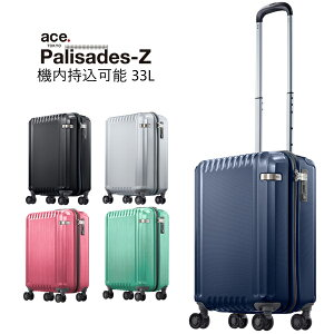 【SALE】【機内持ち込み】 ace. エース スーツケース パリセイドZ 05582 33L 3.0kg 送料無料 2-3泊用 ( かわいい キャリーケース バッグ おしゃれ キャリー ケース ブランド ace キャリーバッグ 出張用