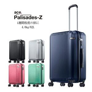 【SALE】ace. エース スーツケース パリセイドZ 05584 62L 4.0kg スーツケースベルト プレゼント ( かわいい バッグ おしゃれ キャリーケース 海外旅行 キャリーバッグ キャリー ケース ビジネスキ