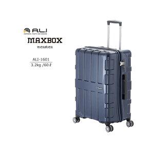 ALI MAXBOX マックスボックス 60L ALI-1601 アジアアラゲージ スーツケース キャリーバッグ キャリーケース 4輪 キャリー ( スーツ ケース バッグ トラベル ダブルキャスター 旅行カバン トランク