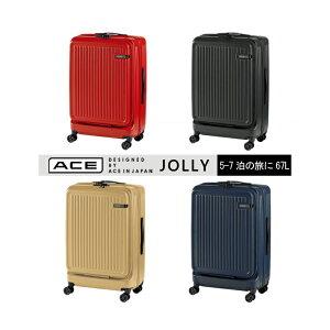 【SALE】【送料無料】【5-7泊程度】エース(ACE DESIGNED BY ACE IN JAPAN) ジョリー フロントオープン キャリー 67L ジッパーキャリー スーツケース 15.6インチPC収納 ( おしゃれ キャリーケース ケース