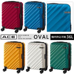 【送料無料】【機内持ち込み可能】エース(ACE DESIGNED BY ACE IN JAPAN) オーバル ジッパーキャリー 36L→拡張時43L ファスナー スーツケース ハード エキスパンダブル機能 (かわいい おしゃれ 機内