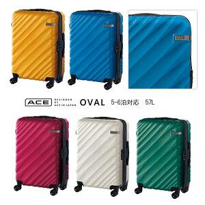 【送料無料】エース(ACE DESIGNED BY ACE IN JAPAN) オーバル ジッパーキャリー 57L→拡張時70L 5-6泊対応 ファスナー スーツケース エキスパンダブル機能 ( かわいい おしゃれ キャリーケース キャリー
