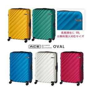【送料無料】【無料預入手荷物】エース(ACE DESIGNED BY ACE IN JAPAN) オーバル ジッパーキャリー 90L→拡張時111L スーツケース ハード エキスパンダブル機能(かわいい おしゃれ バッグ 海外旅行 キ