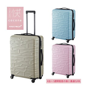 【SALE】【送料無料】日本製 エース(ACE)PROTECA/プロテカ ココナ スーツケース 68L 01943 ジッパーキャリー 4泊-1週間程度の旅行に ( かわいい キャリーケース キャリー ケース バッグ キャリーバッ