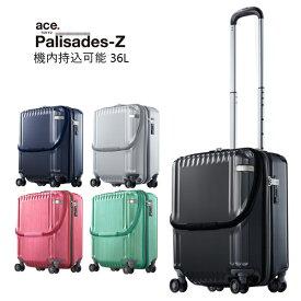 【SALE】【機内持ち込み】ace. エース スーツケース パリセイドZ 05581 36L 3.3kg ( フロントオープン かわいい キャリーケース バッグ おしゃれ トップ オープン キャリー ケース キャリーバッグ 出張用 ss ハード 小型 ハードキャリー ssサイズ 旅行カバン 旅行用バッグ )