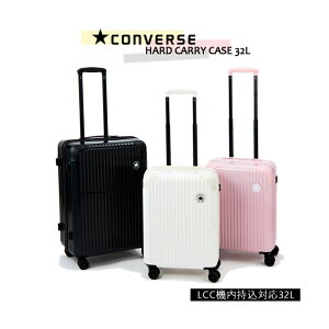 【送料無料】【LCC機内持ち込み】ネルフ CONVERSE(コンバース) ジッパキャリー 32L ハード スーツケース 16-02 4輪 TSAロック ( キャリーケース おしゃれ キャリー ケース ブランド キャリーバッグ
