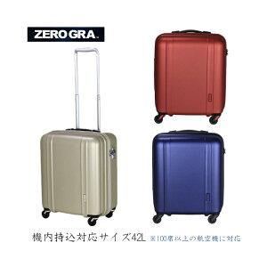 【機内持ち込み】siffler/シフレ【ゼログラ(ZEROGRA) ジッパーキャリー ZER2088-46 42L スーツケース 超軽量 4輪 TSAロック】 ( かわいい キャリーケース キャリー ケース キャリーバッグ スーツ ビジ
