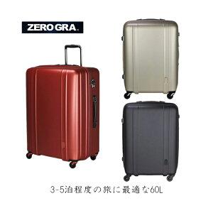 【3-5泊程度の旅に】siffler/シフレ【ゼログラ(ZEROGRA) ジッパーキャリー ZER2088-56 60L スーツケース 超軽量 4輪 TSAロック】スーツケースベルトプレゼント(かわいい おしゃれ キャリーケース 海外
