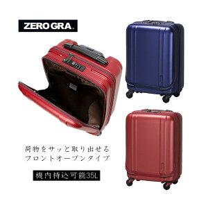【機内持ち込み】siffler/シフレ【ゼログラ(ZEROGRA) フロントオープンスーツケース ジッパーキャリー ZER2094-46 35L スーツケース 超軽量 4輪 TSAロック】(かわいい おしゃれ キャリーケース 海外旅